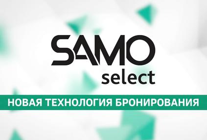 SAMO-select с технологией бронирования