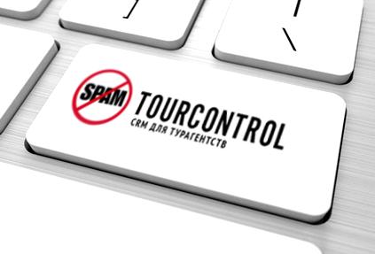 Разработчики CRM TourControl решили проблему со спамом