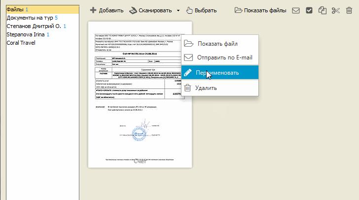 Возможность работы с файлами в TourFX: Агент 2.9