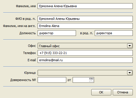 Однопользовательская версия карточки пользователя в TourFX: Агент 2.9