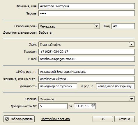 Многопользовательская версия карточки пользователя в TourFX: Агент 2.9