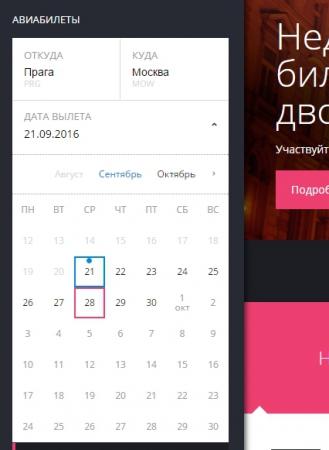 Новый дизайн календаря