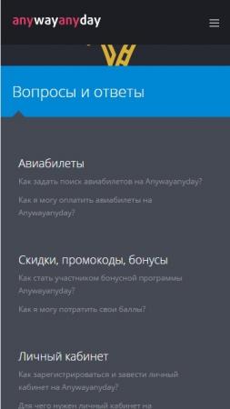 Новый дизайн блока Вопросы и ответы на экране смартфона