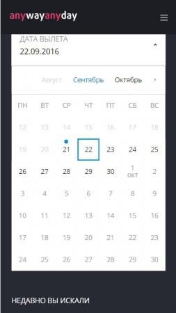 Фокус на календаре при попытке изменить город перелета