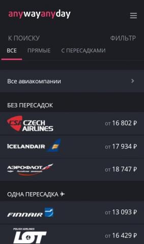 Дизайн поисковой системы авиабилетов