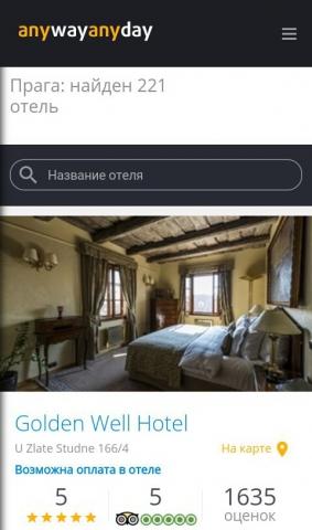 Дизайн поисковой системы отелей