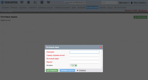 Добавление почтового ящика в CRM TourControl
