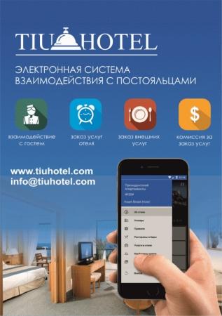 Как электронный консьерж от TIU GROUP поможет увеличить доход отеля?