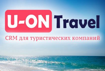 Нововведения в CRM-системе U-ON.Travel