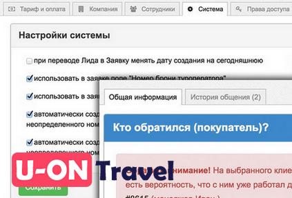 Новые настройки и другие изменения в системе U-ON.Travel