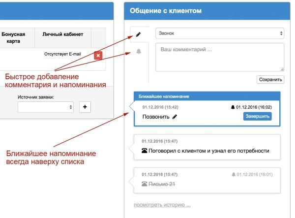 Возможность добавления напоминания или комментария в блоке Общение с клиентом