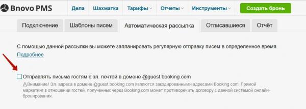 Фильтр Отправлять письма гостям с эл. почтой в домене @guest.booking.com в Bnovo Mail