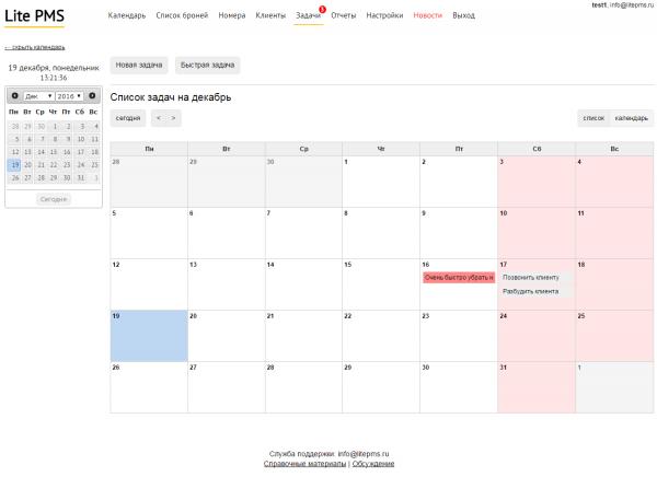 Вывод задач в виде календаря в Lite PMS