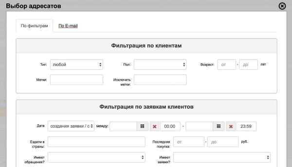 Выбор адресатов в массовых рассылках