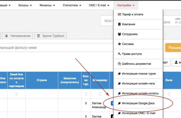 Интеграция U-ON.Travel с Google Диск