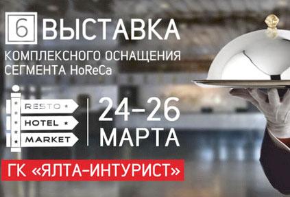 VI специализированная выставка комплексного оснащения отельного, ресторанного бизнеса и торговли «РестоОтельМаркет»
