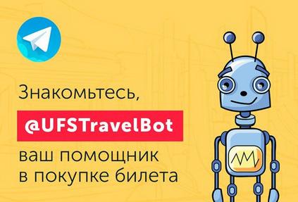 Компания UFS запустила в Telegram свой бот