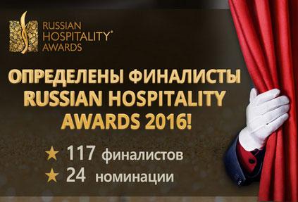 Мы все этого ждали: определены финалисты Russian Hospitality Awards 2016!