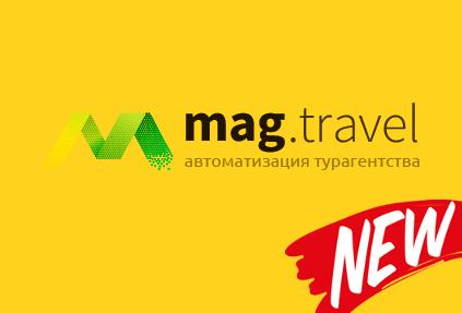 Выпущена обновленная версия системы MAG