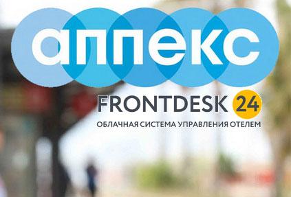 Frontdesk24 интегрировали с АППЕКС