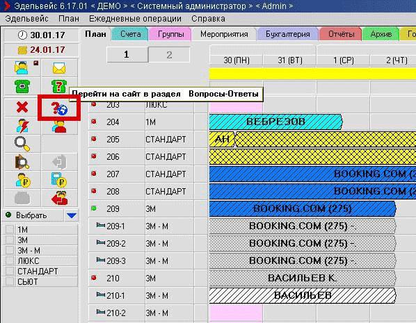 Ссылка на раздел ЧаВо в системе Эдельвейс