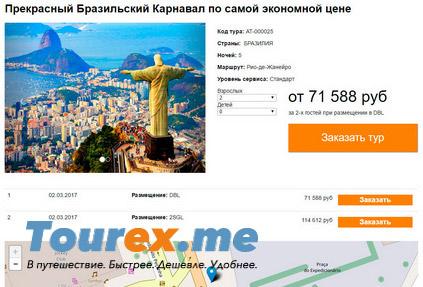 Модули экскурсионных туров от Tourex.me