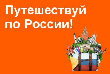 Путешествуй по России 2017