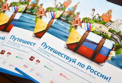 Открыта регистрация на 2-й международный Форум по внутреннему и въездному туризму «Путешествуй по России!»