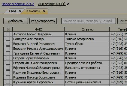 TourFX: Агент 2.9.2