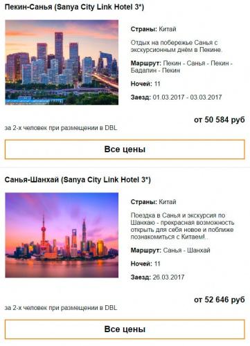 Модуль списка туров
