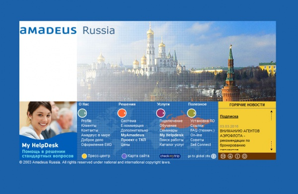 Главная страница старой версии сайта компании Амадеус – информационные технологии (http://amadeus.ru)