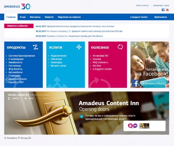 Текущая версия главной страницы новой версии сайта компании Амадеус – информационные технологии (http://amadeus.ru)