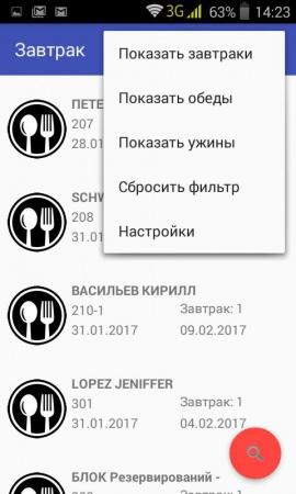 Android-версия приложения Контроль питания для АСУ Эдельвейс