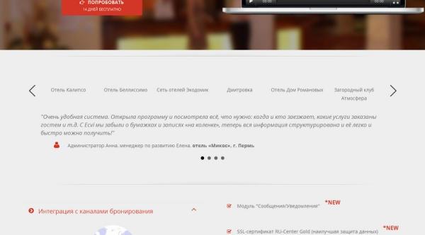 Фрагмент главной страницы старой версии сайта Ecvi.ru