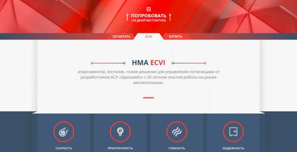 Фрагмент главной страницы новой версии сайта Ecvi.ru