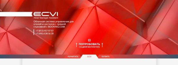 Шапка нового сайта Ecvi.ru