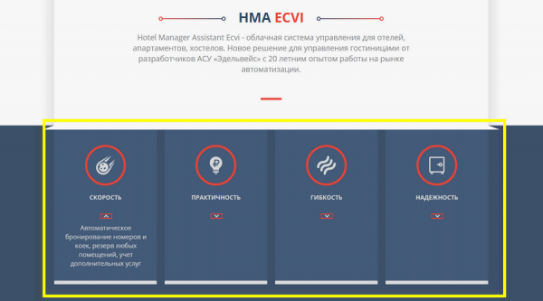 Блок с описанием преимуществ на новом сайте Ecvi.ru