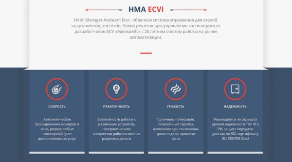 Более удачный вариант представления информации в блоке с описанием преимуществ на сайте Ecvi.ru