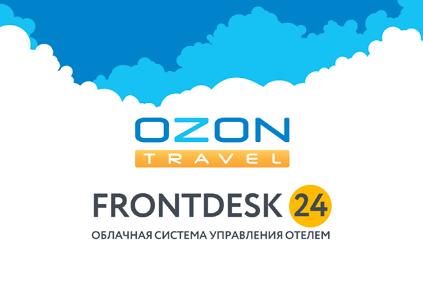 Интеграция Frontdesk24 с OZON.travel