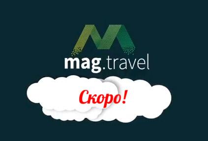 В системе MAG.Travel появится возможность сквозного бронирования в систему туроператора Пегас
