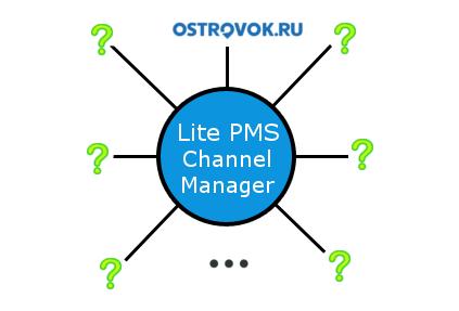 Разработан Channel Manager для системы Lite PMS