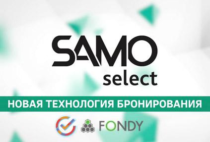 SAMO-select интегрировали с платежной системой Fondy