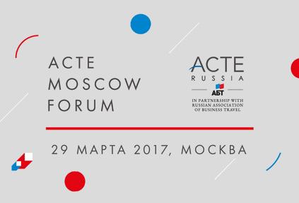 Мировые тренды бизнес-туризма обсудят на московском ACTE forum