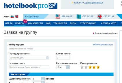 Новый модуль Группы в системе бронирования Hotelbook.pro