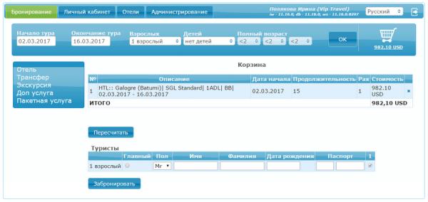 Новый дизайн веб-интерфейса Мастер-Interlook Web