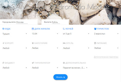 Online для САМО-турагент 4.0