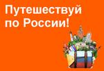 путешествуй по россии логотип