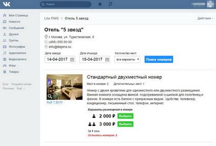 Модуль бронирования ВКонтакте для Lite PMS