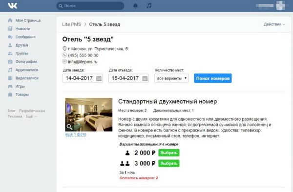 Пример модуля бронирования ВКонтакте для Lite PMS