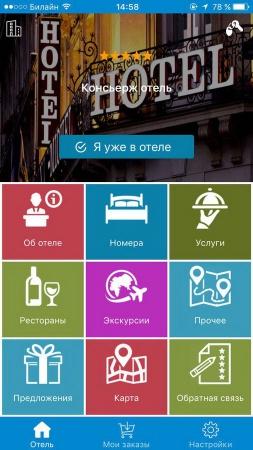 Мобильное приложение Bnovo Консьерж